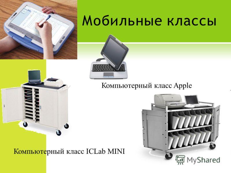 Мобильные классы Компьютерный класс ICLab MINI Компьютерный класс Apple