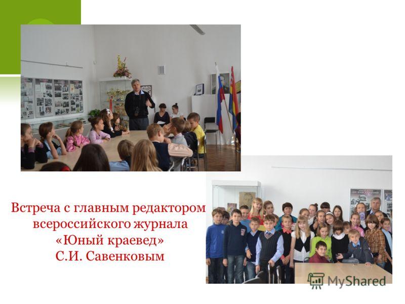 Встреча с главным редактором всероссийского журнала «Юный краевед» С.И. Савенковым