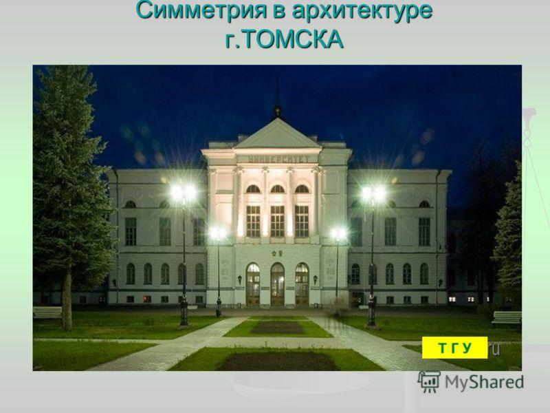 Симметрия в архитектуре г.ТОМСКА Т Г У