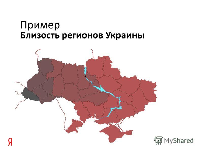 Близость регионов Украины Пример