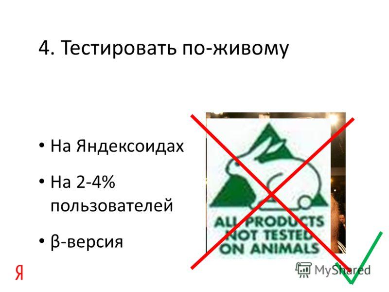 4. Тестировать по-живому На Яндексоидах На 2-4% пользователей β-версия