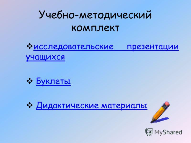 Учебно-методический комплект исследовательские презентации учащихся исследовательские презентации учащихся Буклеты Дидактические материалыДидактические материалы