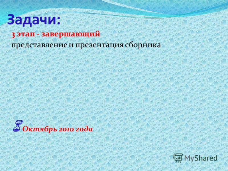 Задачи: 3 этап - завершающий представление и презентация сборника Октябрь 2010 года