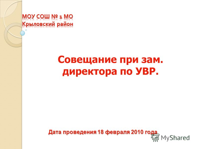Совещание при зам. директора по УВР. Дата проведения 18 февраля 2010 года