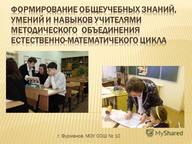г. Фурманов МОУ СОШ 10