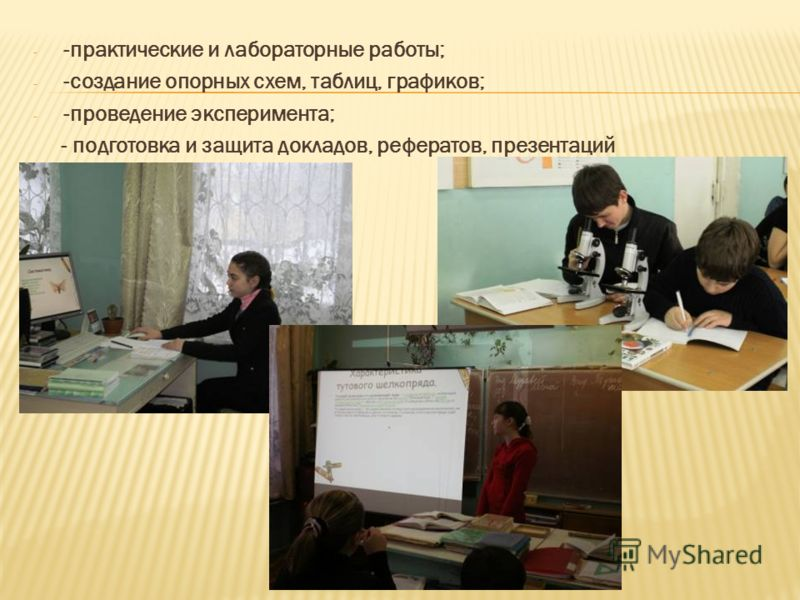 - -практические и лабораторные работы; - -создание опорных схем, таблиц, графиков; - -проведение эксперимента; - подготовка и защита докладов, рефератов, презентаций