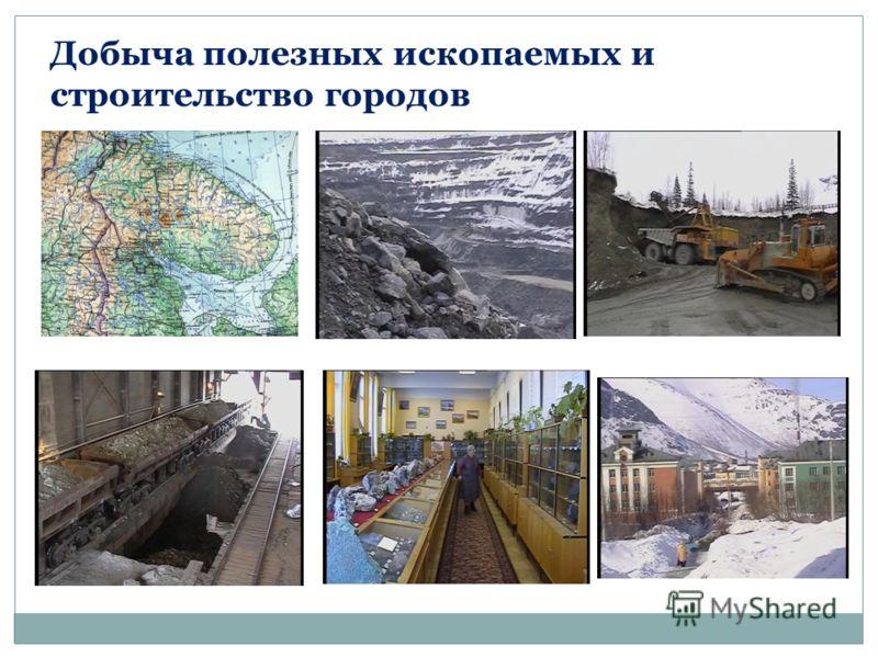 Добыча полезных ископаемых и строительство городов