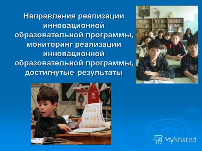 Направления реализации инновационной образовательной программы, мониторинг реализации инновационной образовательной программы, достигнутые результаты