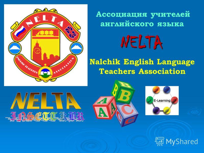 Ассоциация учителей английского языка Nalchik English Language Teachers Association NELTA