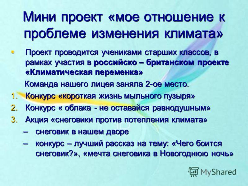 Мини проект «мое отношение к проблеме изменения климата» Проект проводится учениками старших классов, в рамках участия в российско – британском проекте «Климатическая переменка» Проект проводится учениками старших классов, в рамках участия в российск