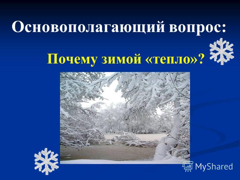 Основополагающий вопрос: Почему зимой «тепло»?