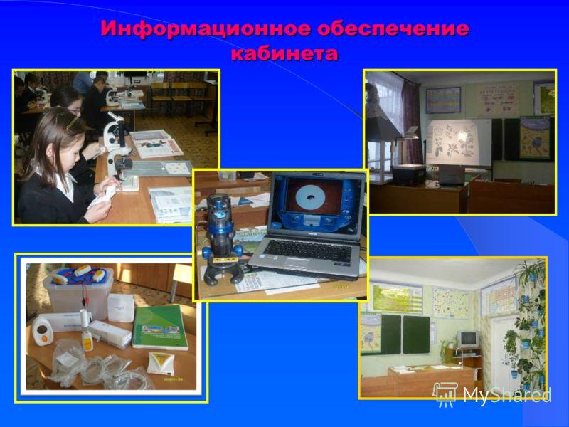 Информационное обеспечение кабинета