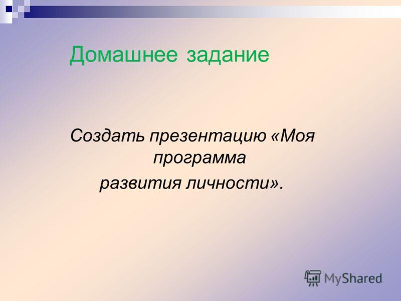 Домашнее задание Создать презентацию «Моя программа развития личности».