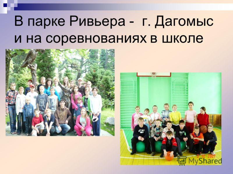 В парке Ривьера - г. Дагомыс и на соревнованиях в школе