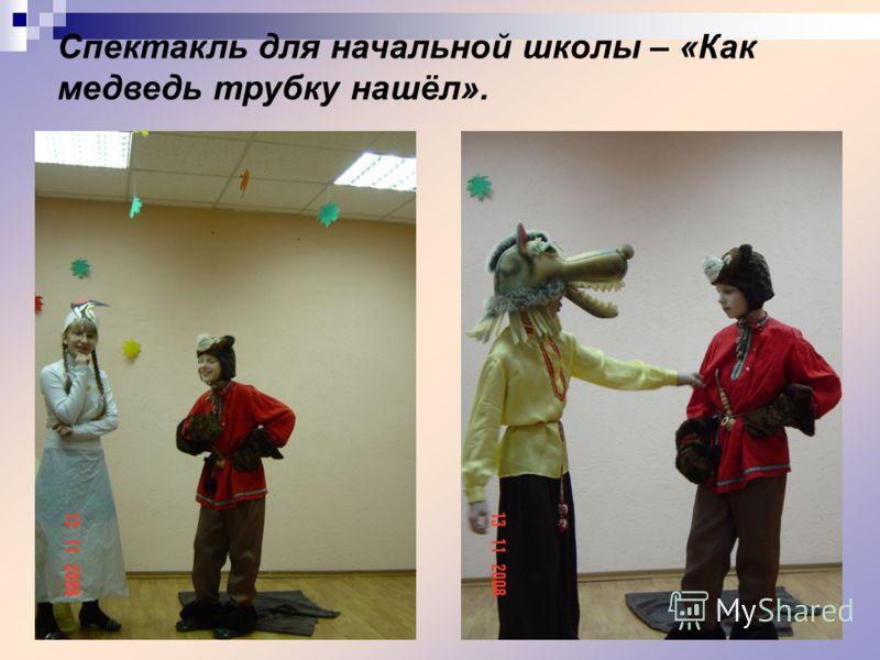 Спектакль для начальной школы – «Как медведь трубку нашёл».