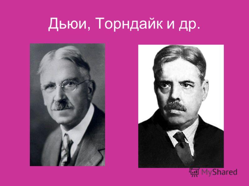 Дьюи, Торндайк и др.