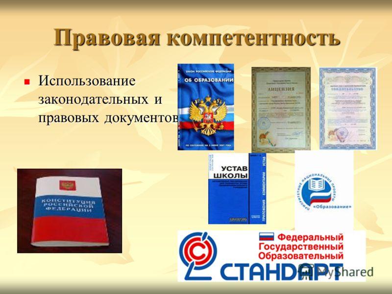 Правовая компетентность Использование законодательных и правовых документов Использование законодательных и правовых документов