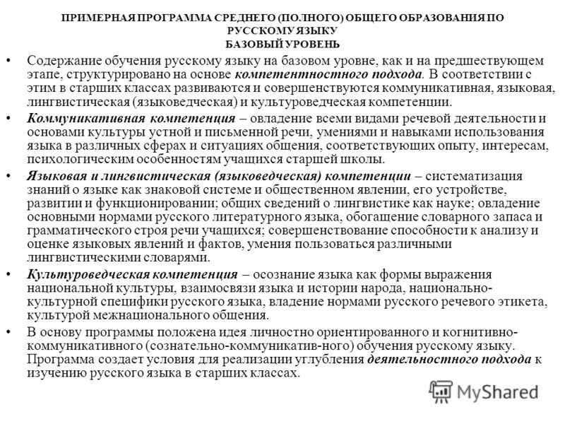 ПРИМЕРНАЯ ПРОГРАММА СРЕДНЕГО (ПОЛНОГО) ОБЩЕГО ОБРАЗОВАНИЯ ПО РУССКОМУ ЯЗЫКУ БАЗОВЫЙ УРОВЕНЬ Содержание обучения русскому языку на базовом уровне, как и на предшествующем этапе, структурировано на основе компетентностного подхода. В соответствии с эти