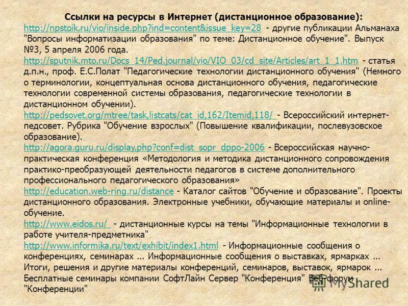 Ссылки на ресурсы в Интернет (дистанционное образование): http://npstoik.ru/vio/inside.php?ind=content&issue_key=28http://npstoik.ru/vio/inside.php?ind=content&issue_key=28 - другие публикации Альманаха
