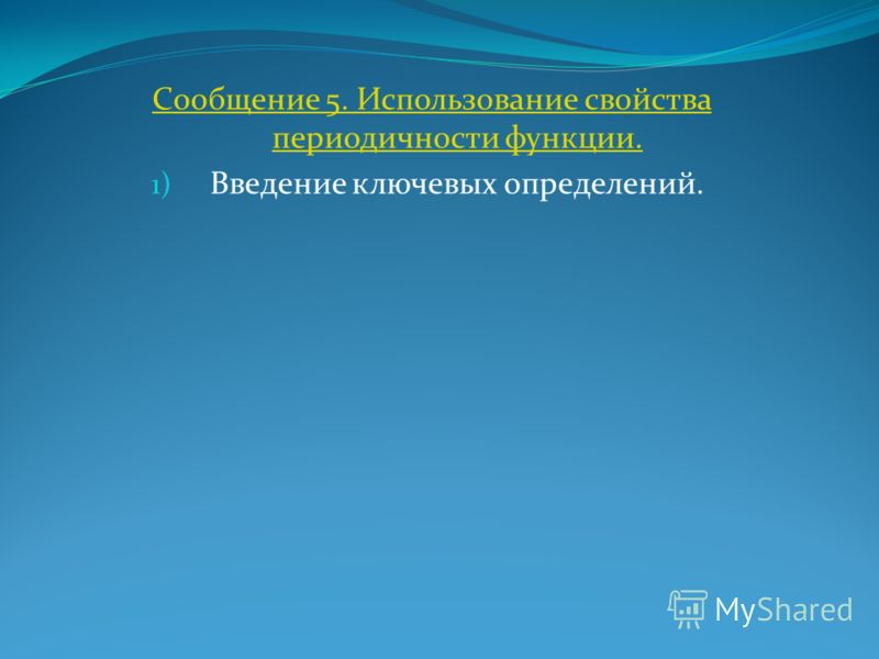 Сообщение 5. Использование свойства периодичности функции.Сообщение 5. Использование свойства периодичности функции. 1) Введение ключевых определений.