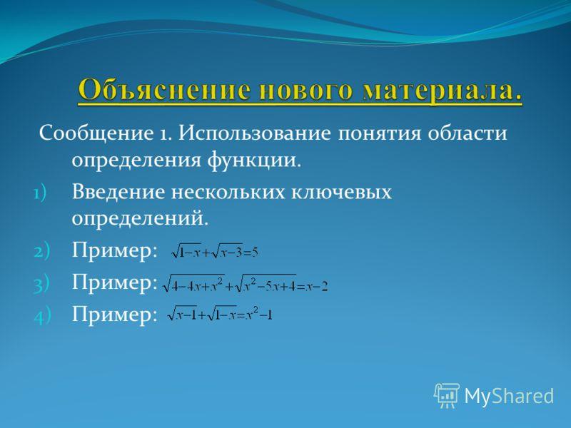 Сообщение 1. Использование понятия области определения функции. 1) Введение нескольких ключевых определений. 2) Пример: 3) Пример: 4) Пример: