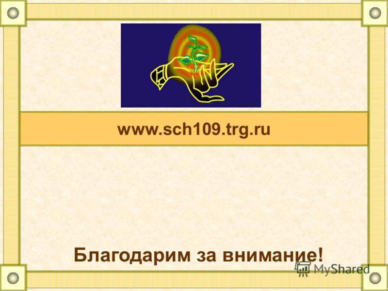 www.sch109.trg.ru Благодарим за внимание!