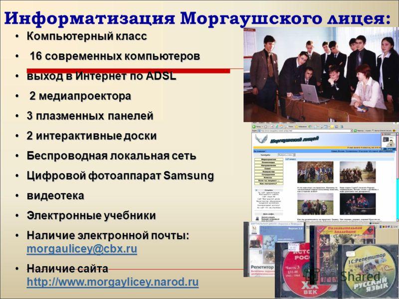 Информатизация Моргаушского лицея: Компьютерный классКомпьютерный класс 16 современных компьютеров 16 современных компьютеров выход в Интернет по ADSLвыход в Интернет по ADSL 2 медиапроектора 2 медиапроектора 3 плазменных панелей3 плазменных панелей