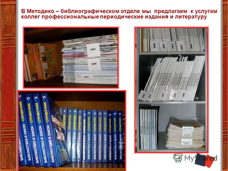 В Методико – библиографическом отделе мы предлагаем к услугам коллег профессиональные периодические издания и литературу