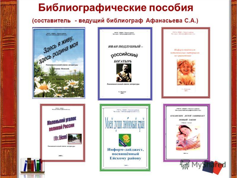 Библиографические пособия (составитель - ведущий библиограф Афанасьева С.А.)