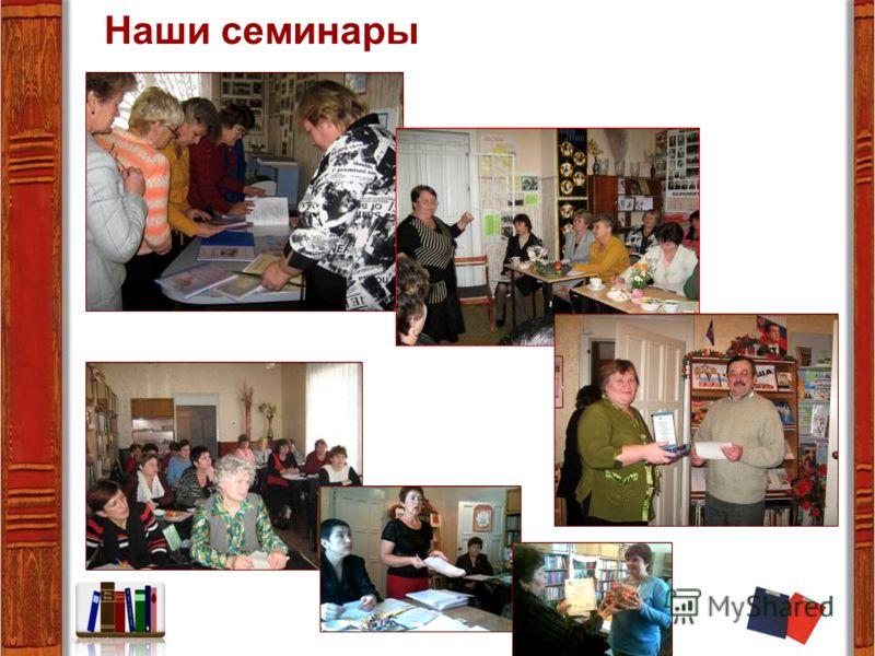 Наши семинары