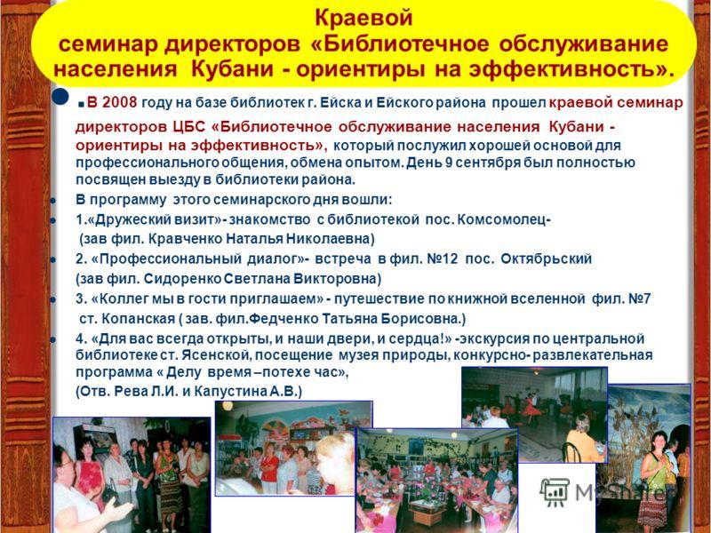 . В 2008 году на базе библиотек г. Ейска и Ейского района прошел краевой семинар директоров ЦБС «Библиотечное обслуживание населения Кубани - ориентиры на эффективность», который послужил хорошей основой для профессионального общения, обмена опытом.