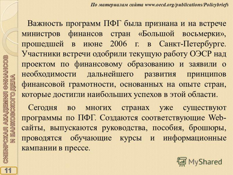 По материалам сайта www.oecd.org/publications/Policybriefs Важность программ ПФГ была признана и на встрече министров финансов стран «Большой восьмерки», прошедшей в июне 2006 г. в Санкт-Петербурге. Участники встречи одобрили текущую работу ОЭСР над