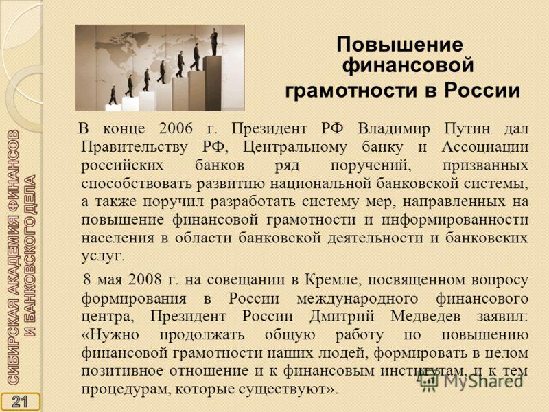 В конце 2006 г. Президент РФ Владимир Путин дал Правительству РФ, Центральному банку и Ассоциации российских банков ряд поручений, призванных способствовать развитию национальной банковской системы, а также поручил разработать систему мер, направленн