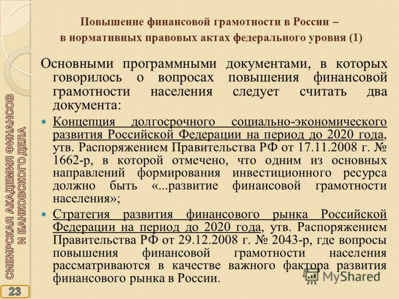 Повышение финансовой грамотности в России – в нормативных правовых актах федерального уровня (1) Основными программными документами, в которых говорилось о вопросах повышения финансовой грамотности населения следует считать два документа: Концепция д