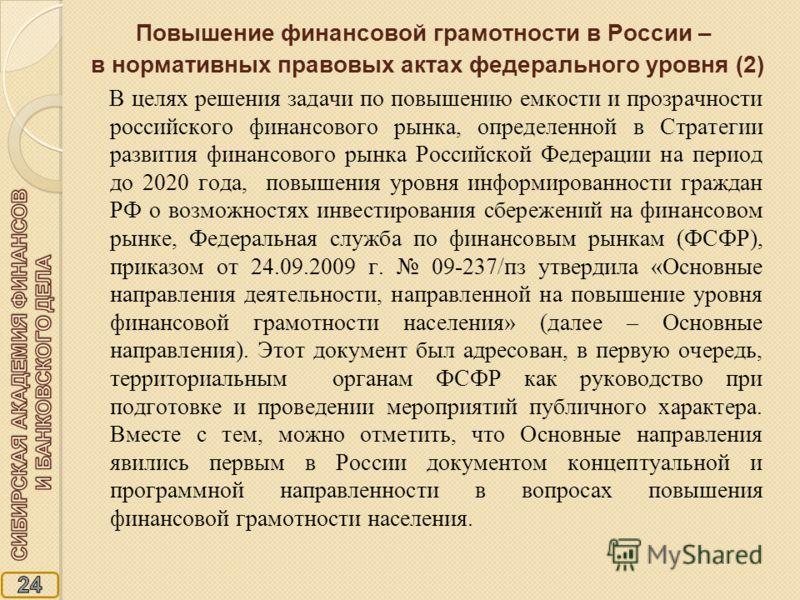 Повышение финансовой грамотности в России – в нормативных правовых актах федерального уровня (2) В целях решения задачи по повышению емкости и прозрачности российского финансового рынка, определенной в Стратегии развития финансового рынка Российской