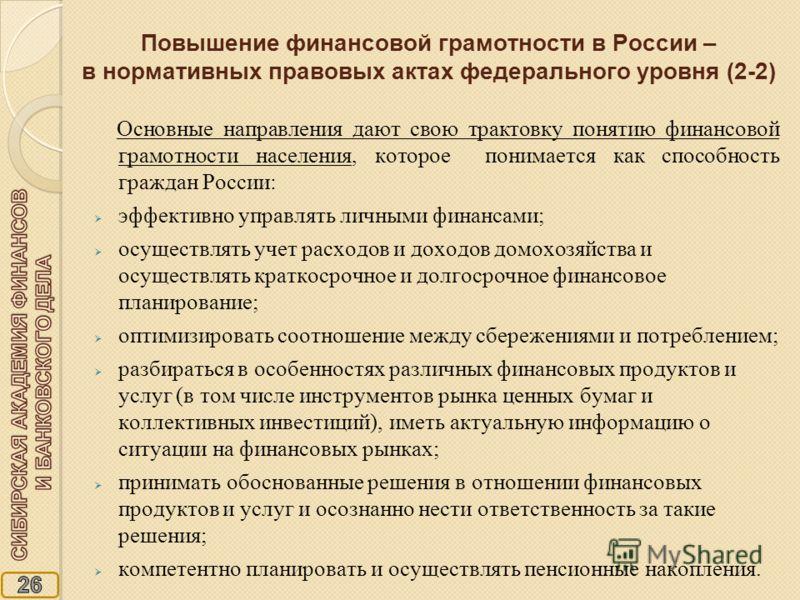 Основные направления дают свою трактовку понятию финансовой грамотности населения, которое понимается как способность граждан России: эффективно управлять личными финансами; осуществлять учет расходов и доходов домохозяйства и осуществлять краткосроч