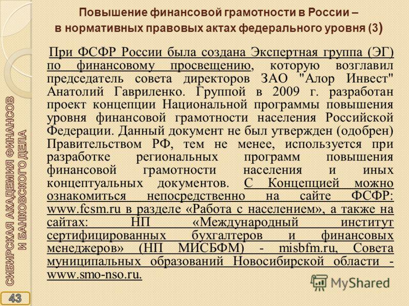 При ФСФР России была создана Экспертная группа (ЭГ) по финансовому просвещению, которую возглавил председатель совета директоров ЗАО
