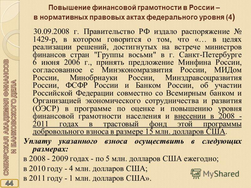 30.09.2008 г. Правительство РФ издало распоряжение 1429-р, в котором говорится о том, что «… в целях реализации решений, достигнутых на встрече министров финансов стран