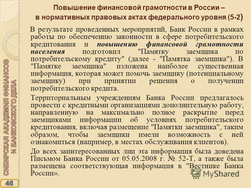 В результате проведенных мероприятий, Банк России в рамках работы по обеспечению законности в сфере потребительского кредитования и повышению финансовой грамотности населения подготовил