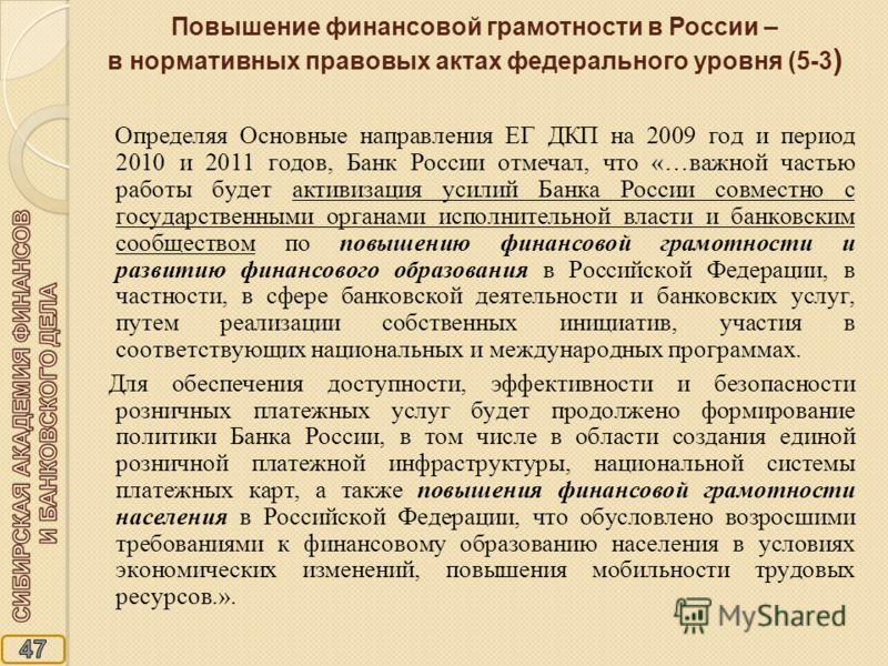 Определяя Основные направления ЕГ ДКП на 2009 год и период 2010 и 2011 годов, Банк России отмечал, что «…важной частью работы будет активизация усилий Банка России совместно с государственными органами исполнительной власти и банковским сообществом п