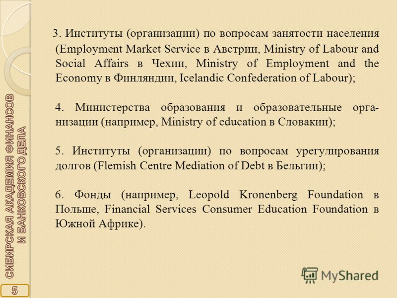 3. Институты (организации) по вопросам занятости населения (Employment Market Service в Австрии, Ministry of Labour and Social Affairs в Чехии, Ministry of Employment and the Economy в Финляндии, Icelandic Confederation of Labour); 4. Министерства об
