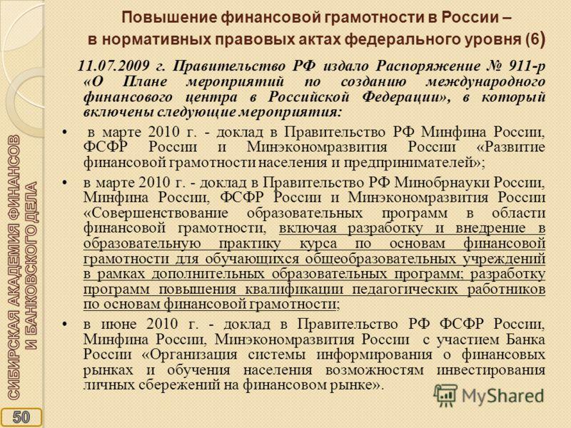 11.07.2009 г. Правительство РФ издало Распоряжение 911-р «О Плане мероприятий по созданию международного финансового центра в Российской Федерации», в который включены следующие мероприятия: в марте 2010 г. - доклад в Правительство РФ Минфина России,