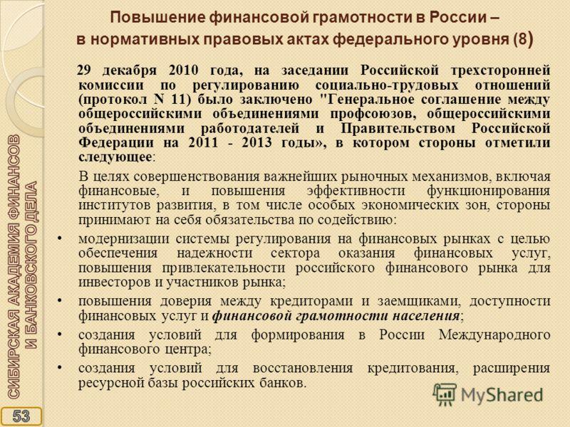 29 декабря 2010 года, на заседании Российской трехсторонней комиссии по регулированию социально-трудовых отношений (протокол N 11) было заключено