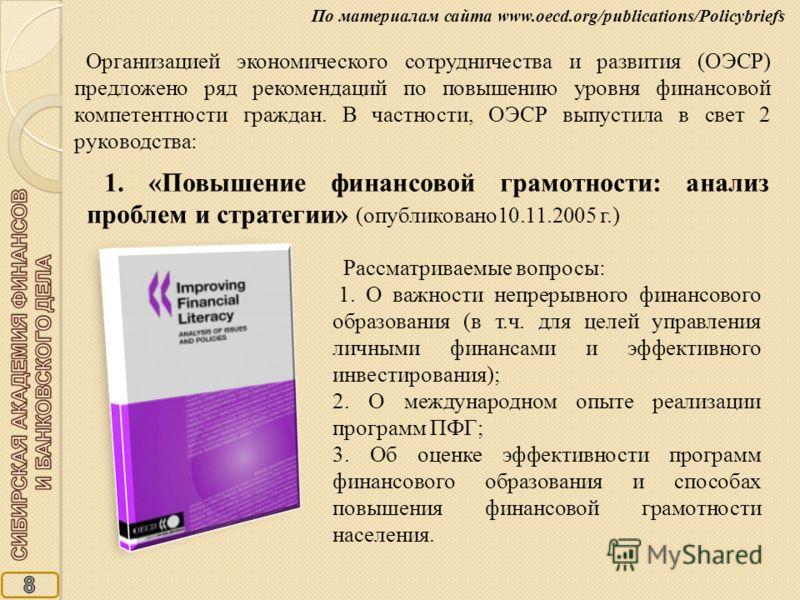 По материалам сайта www.oecd.org/publications/Policybriefs Организацией экономического сотрудничества и развития (ОЭСР) предложено ряд рекомендаций по повышению уровня финансовой компетентности граждан. В частности, ОЭСР выпустила в свет 2 руководств