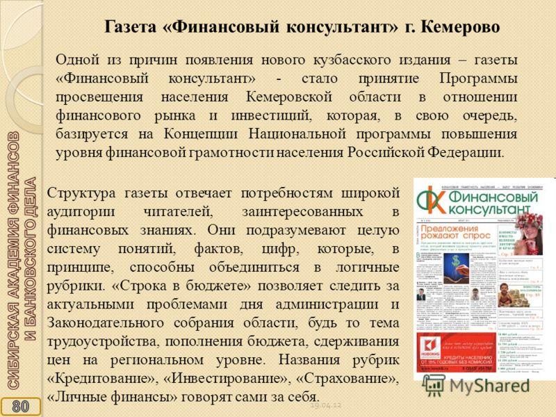 19.04.12 Одной из причин появления нового кузбасского издания – газеты «Финансовый консультант» - стало принятие Программы просвещения населения Кемеровской области в отношении финансового рынка и инвестиций, которая, в свою очередь, базируется на Ко