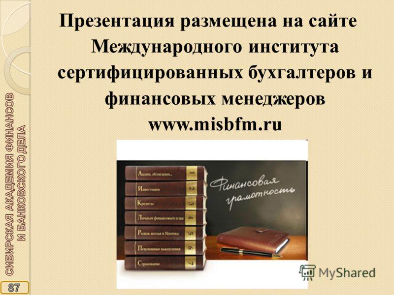 Презентация размещена на сайте Международного института сертифицированных бухгалтеров и финансовых менеджеров www.misbfm.ru