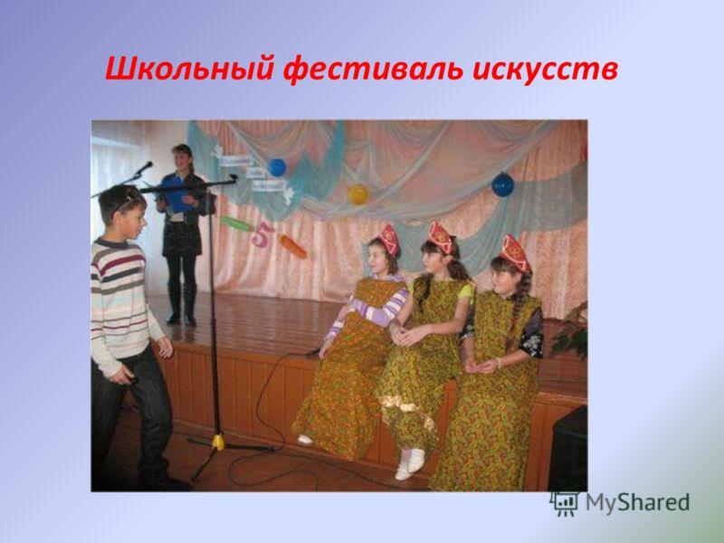 Школьный фестиваль искусств