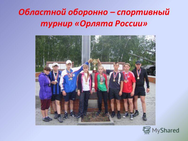 Областной оборонно – спортивный турнир «Орлята России»