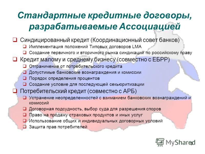 9 Стандартные кредитные договоры, разрабатываемые Ассоциацией Синдицированный кредит (Координационный совет банков) Имплементация положений Типовых договоров LMA Создание первичного и вторичного рынка синдикаций по российскому праву Кредит малому и с