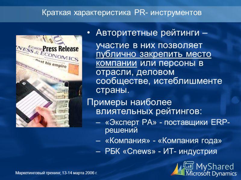 Маркетинговый тренинг, 13-14 марта 2006 г. Краткая характеристика PR- инструментов Авторитетные рейтинги – участие в них позволяет публично закрепить место компании или персоны в отрасли, деловом сообществе, истеблишменте страны. Примеры наиболее вли